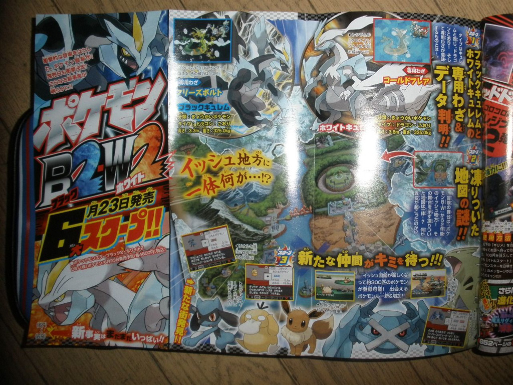 Pokemon Black 2 and White 2 CoroCoro scans (GameFreak, Nintendo, DS, DSi)