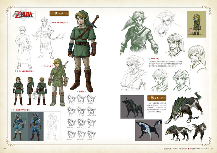 The Legend of Zelda Hyrule Historia in English (Nintendo, TLOZ, Link)