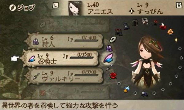 Bravely Default: Flying Fairy (Nintendo 3DS) Preview Screenshot